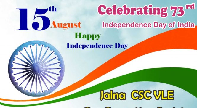 Celebrating 73rd Independence Day